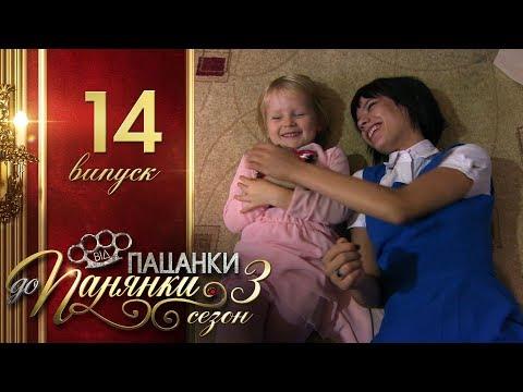 Від пацанки до панянки - Выпуск 14 - Сезон 3 - 23.05.2018 видео