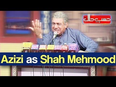 Hasb e Haal 28 February 2019   Azizi as Shah Mehmood Qureshi   حسب حال   Dunya News