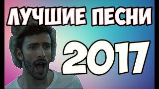 😍🎧ЛУЧШИЕ ПЕСНИ ЗА 2017 ГОД!🎧😍 +ССЫЛКА НА СКАЧИВАНИЕ! Музыка 2017-2018 !