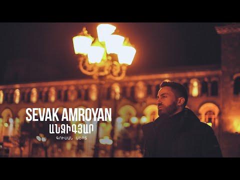 Sevak Amroyan - Anjigyar