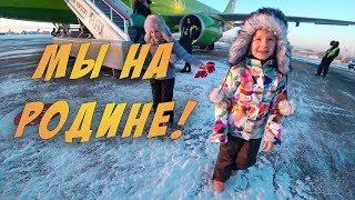ЛЕТИМ В РОССИЮ ✈ 4 ГОДА НЕ ВИДЕЛИ СНЕГА