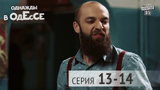 Однажды в Одессе - комедийный сериал | 13-14 серии, комедийный ситком 2016