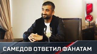 Александр Самедов ответил на вопросы подписчиков «Матч ТВ» в соцсетях