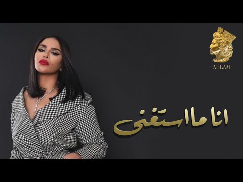 Ana Ma Asta'3Ni - Most Popular Songs from United Arab Emirates