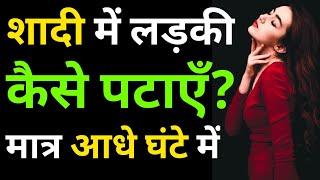 Shadi me ladki ko kaise pataye?   How to impress a girl in marriage function party