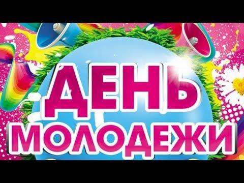 День молодежи 2018г.Славгород.