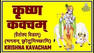 KRISHNA KAVACHAM (त्रैलोक्य विजयम् - कृष्ण कवचम्)