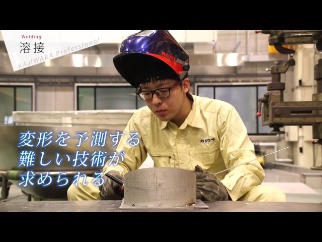 【株式会社カジワラ_採用動画】溶接職インタビュー