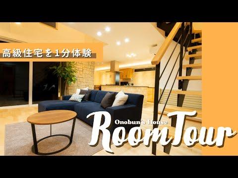 1分で体験する高級住宅/無垢/無添加住宅/オシャレ/モダン/北欧