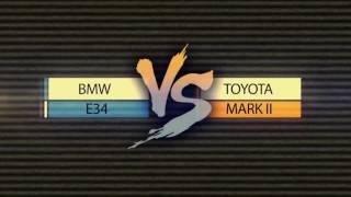 BMW e34 против Toyota MARK II -/ПРО БМВ/