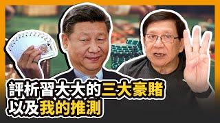 (中文字幕) 評析習大大的三大豪賭以及我的推測 〈蕭若元:理論蕭析〉2020-06-28