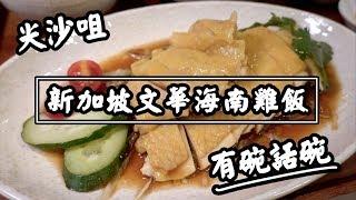 【有碗話碗】Chatterbox Cafe 文華海南雞飯、白胡椒肉骨茶、乾炒喇沙意粉、甜蝦醬沙律!K11 Musea | 香港必吃美食