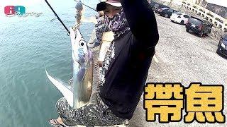 [路亞擬餌] 大白天排排座釣白帶魚!!!咬啊... 2018/12/台灣69J釣魚俱樂部(69J Fishing Club)