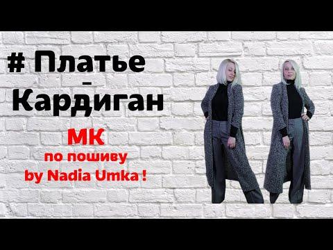 Как сшить платье – кардиган ! Быстро и Просто ! by Nadia Umka !