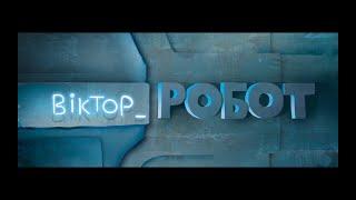 ВІКТОР_РОБОТ / VIKTOR_ROBOT, другий офіційний український тизер, 2020
