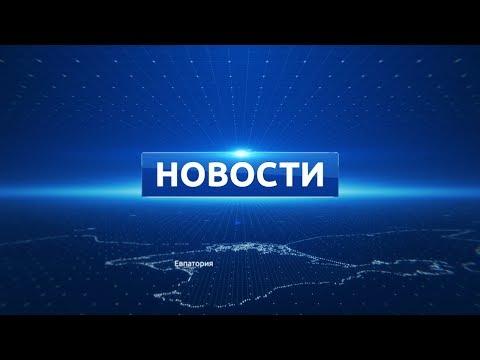 Новости Евпатории 20 ноября 2018 г. Евпатория ТВ видео