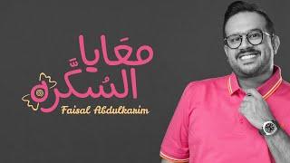 معايا السكره - فيصل عبدالكريم ( حصرياً ) 2021 تحميل MP3