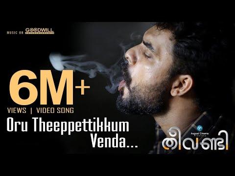 Theevandi Video Song   Oru Theeppettikkum Venda   Kailas Menon   Fellini TP   Tovino   August Cinema