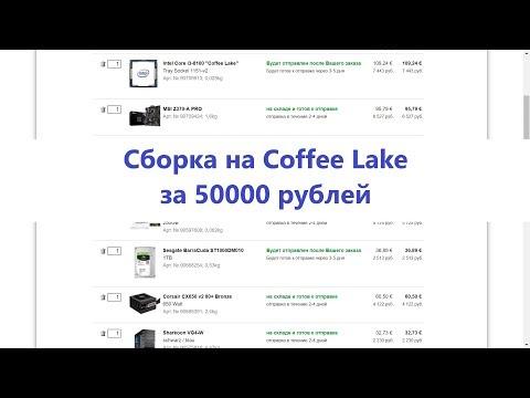 Сборка компьютера на Coffee Lake за 50000 рублей