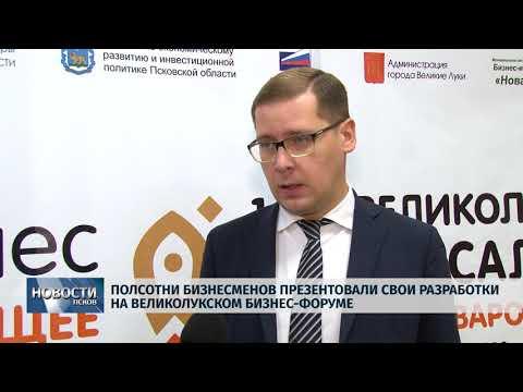 Новости Псков 19.11.2019 / Полсотни бизнесменов  презентовали свои разработки на великолукском бизнес-форуме