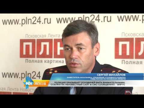 Новости Псков 25.08.2016 # Пресс-конференция по интернет мошенничеству