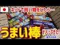 【海外の反応】「日本人はいいね!」「ネットで買い物をしたら緩衝材代わりに日本のうまい棒が入ってきた」【日本人も知らない真のニッポン】