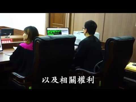被告進入法庭後訊問流程及相關權利-國語版