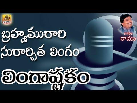 Lingashtakam Lyrics - Lingashtakam - Blogger
