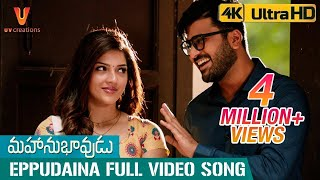 Eppudaina Full Video Song 4K | Mahanubhavudu Telugu Movie | Sharwanand | Mehreen | Thaman S