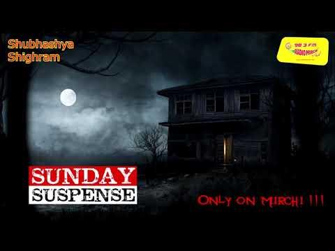 Sunday Suspense | Shubhashya Shighram | শুভস্য শীঘ্রম | Jagadish Gupta | Mirchi 98.3