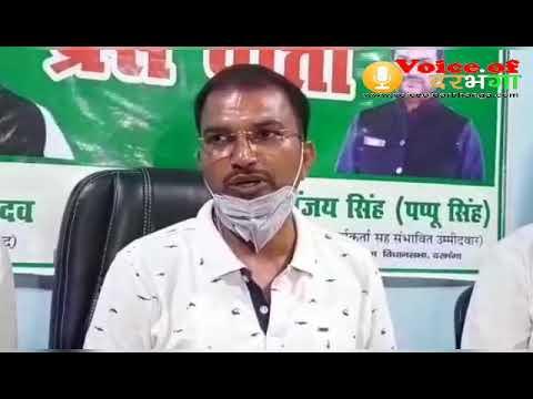 Voice of Darbhanga: मिथिला से भेदभाव पर एनडीए सरकार पर जमकर बरसे राजद नेता पप्पू सिंह।