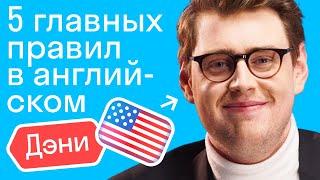 Американец о 5 главных правилах в английском для начинающих