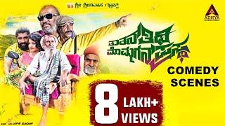 gratis download video - Thatana Thiti Mommagana Prastha Comedy Scene | Century Gowda, Gadappa