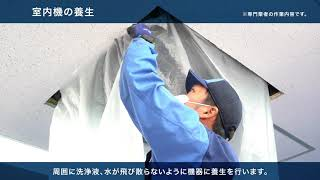 室内機洗浄作業 天井埋込カセット形編
