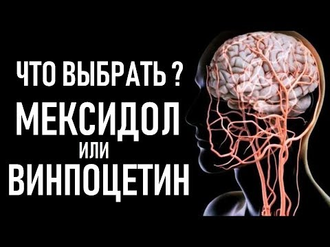 Что лучше Винпоцетин или Мексидол | Можно ли принимать | Vinpocetin or Mexidol