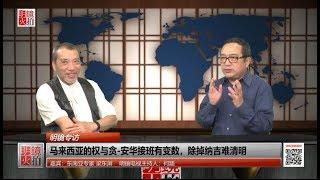 明镜专访 梁东屏何频:中国300年殖民可变好?马来西亚的权与贪-安华接班有变数,除掉纳吉难清明20181005