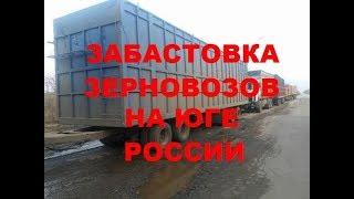 18+ Забастовка зерновозов Юга России (обозрение с 20.01.19 по 25.01.19)