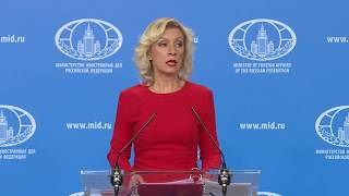 Брифинг М.Захаровой, Москва, 17 октября 2018 года