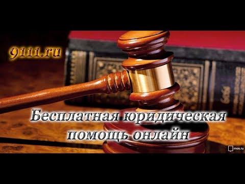 Бесплатная юридическая помощь онлайн
