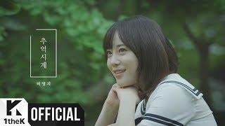 허영지 '추억시계' 뮤비