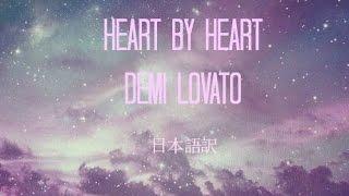 Heartbyheart-DemiLovatoJapaneselyrics