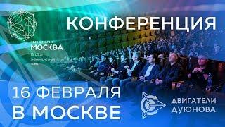 🌍 МЕЖДУНАРОДНАЯ КОНФЕРЕНЦИЯ   Проект Дуюнова  l 16 февраля 2019г Москва