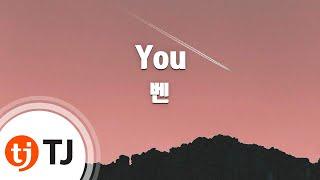 You(Healer 힐러 OST)_Ben 벤_TJ노래방 (Karaoke/lyrics/romanization/KOREAN)
