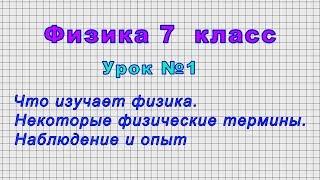 Физика 7 класс Урок 1 - Что изучает физика. Некоторые физические термины. Наблюдение и опыт