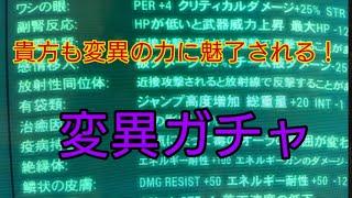 【fallout 76】変異ガチャのやり方&レベルアップ