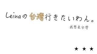 第21話「台湾の一人鍋文化を紹介しますよ〜!(介紹台灣的個人火鍋!超級好吃又方便!)」出演:池端レイナ(池端玲名)