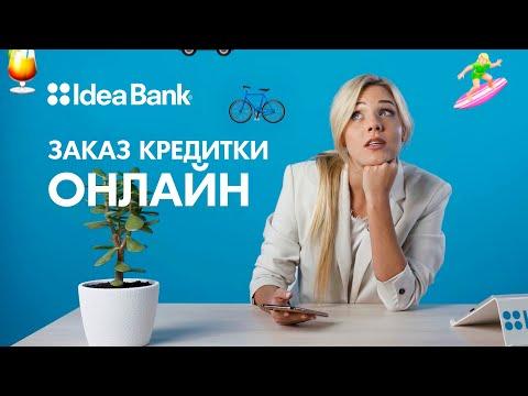 Как оформить кредитную карту без посещения отделений? | Идея Банк