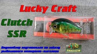 Воблер lucky craft clutch mr 270 ms american shad