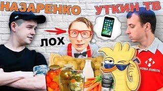 Дмитрий Назаренко и Уткин ТВ троллят Халявщика на Olx. Мошенник и его мечта Iphone 7 plus