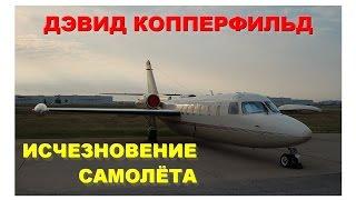 Дэвид Копперфильд - Исчезновение самолёта 1981